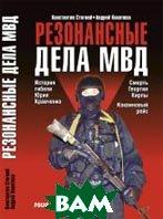 Резонансные дела МВД  КОКОТЮХА А., СТОГНИЙ К.  купить