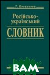 Російсько-український словник  КОВАЛЬОВА Т.  купить