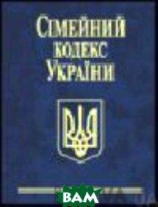 Сімейний кодекс України   купить
