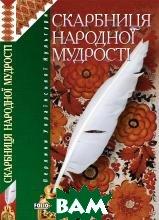 Скарбниця народної мудростi  Панасенко  купить