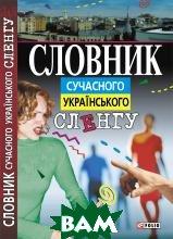 Словник сучасного українського сленгу  Кондратюк купить
