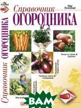 СПРАВОЧНИК ОГОРОДНИКА  Шульгина  купить