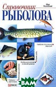 Справочник рыболова   купить