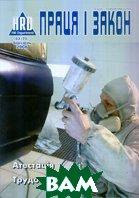 Журнал `Праця і закон` № 3 2006   купить