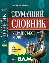 Тлумачний словник української мови  Ивченко  купить