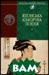 Японська класична поезiя   купить
