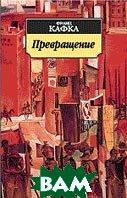 Превращение: Рассказы, афоризмы   Серия: Азбука-классика  Франц Кафка купить