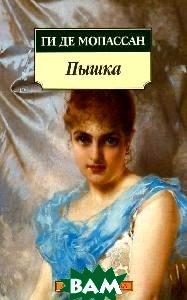 Пышка. Серия «Азбука-классика» (pocket-book)   Мопассан Г. де.   купить