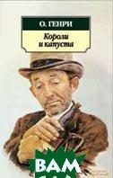 Короли и капуста. Серия «Азбука-классика» (pocket-book)   О. Генри. (Пер. с англ. К. Чуковского) купить