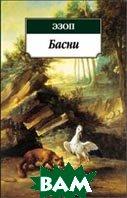 Басни. Серия «Азбука-классика» (pocket-book)   Эзоп. (Пер. М. Л. Гаспарова) купить