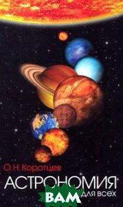 Астрономия для всех  Коротцев О. М.  купить