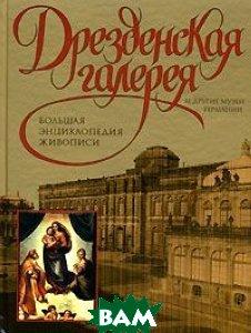 Дрезденская галерея и другие музеи Германии. Большая энциклопедия живописи   купить