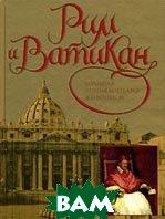 Рим и Ватикан. Большая энциклопедия живописи   купить