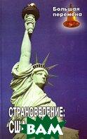 Страноведение: США  В. А. Радовель купить
