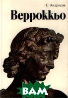 Андреа Верроккьо (1435-1488)  /  Andrea del Verrocchio  С. Андросов купить