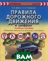Правила дорожного движения в цифрах  З.Д. Дерех, А.А. Тимовский. купить