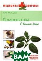 Гомеопатия в вашем доме  Мальцева Наталья купить