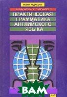 Практическая грамматика английского языка. Учебник  Качалова К.Н. купить