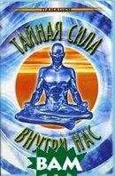 Тайная сила внутри нас  Славгородская Л.Н. купить