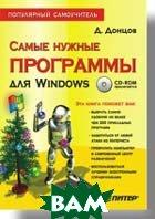 Самые нужные программы для Windows. Популярный самоучитель (+CD)  Донцов Д. А. купить