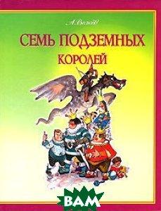 Семь подземных королей  Александр Волков купить