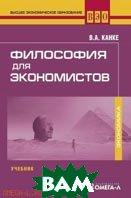 Философия для экономистов. 2-е издание  Канке В.А. купить