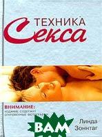 Техника секса / Great Sex Techniques (мини)  Линда Зоннтаг / Linda Sonntag купить