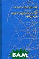 Философия и методология науки  Анатолий Зеленков купить
