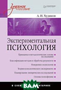 Экспериментальная психология в схемах и комментариях  А. И. Худяков  купить