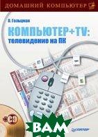 Компьютер + TV. Телевидение на ПК. Серия: `Домашний компьютер`  В. Гольцман купить