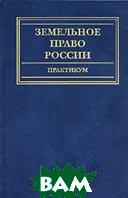 Земельное право России. Практикум. 3-е издание   купить