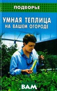 Умная теплица на вашем огороде  Маркин Алексей купить