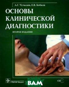 Основы клинической диагностики. 2-е издание  Чучалин А.Г., Бобков Е.В.  купить