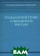 Гражданское право современной России  Козырь О.М., Маковский А.Л. купить