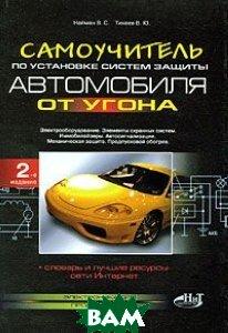 Самоучитель по установке систем защиты автомобиля от угона. 2-е издание  Найман В.С., Тихеев В.Ю купить