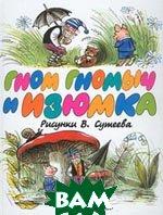 Гном Гномыч и Изюмка. Авторский сборник  Агнеш Балинт купить