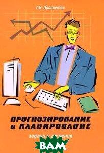 Прогнозирование и планирование. Задачи и решения. Учебно-практическое пособие - 2 изд.  Просветов Г.И.  купить