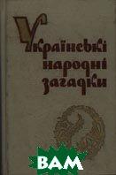 Українські народні загадки   купить