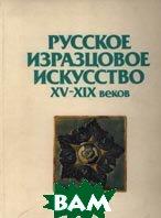 Русское изразцовое искусство XV - XIX веков  С. А. Маслих купить