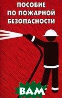 Пособие по пожарной безопасности  О. Тихомиров купить