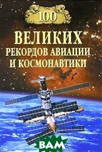 100 великих рекордов авиации и космонавтики  Зигуненко С. Н. купить
