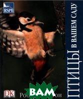Птицы в вашем саду  Р. Бэртон купить