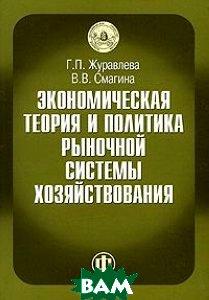 Экономическая теория и политика рыночной системы хозяйствования  Журавлева Г.П., Смагина В.В купить