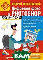 Цифровое фото и Photoshop без напряга. Новая версия  А.  Жвалевский купить