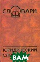 Юридический словарь. 2 издание.  под ред. В.Т. Гайкова купить