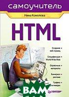 HTML. Самоучитель  Комолова Н. В. купить