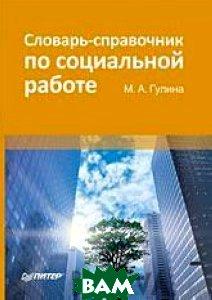 Словарь-справочник по социальной работе  Гулина М. А. купить