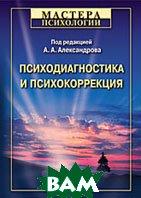 Психодиагностика и психокоррекция  Александров А. А. купить
