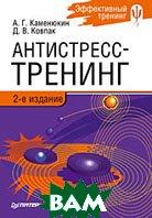 Антистресс-тренинг. 2-е издание  Каменюкин А.Г., Ковпак Д.В. купить