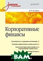 Корпоративные финансы: Учебное пособие  Бочаров В. В. купить
